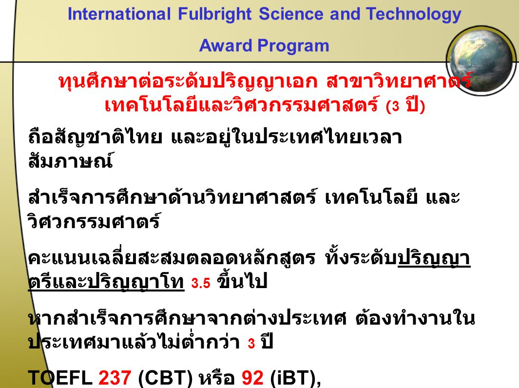International Fulbright Science and Technology