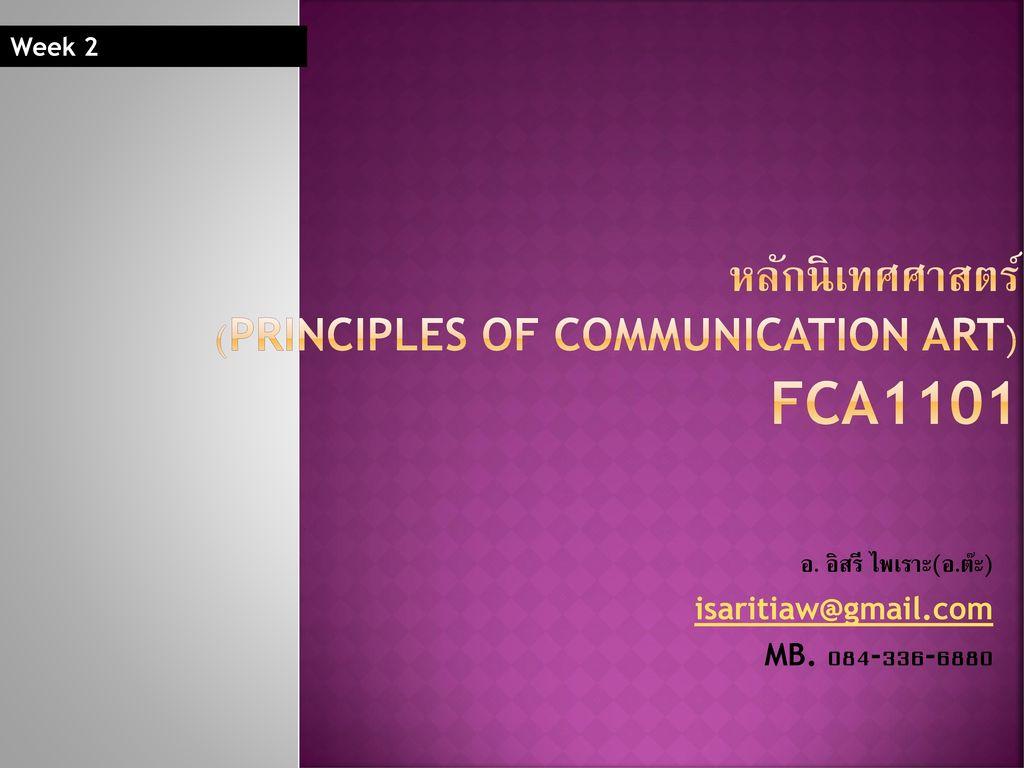 หลักนิเทศศาสตร์ (Principles of Communication Art) FCA1101