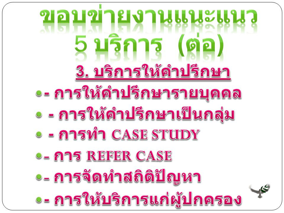 ขอบข่ายงานแนะแนว 5 บริการ (ต่อ)