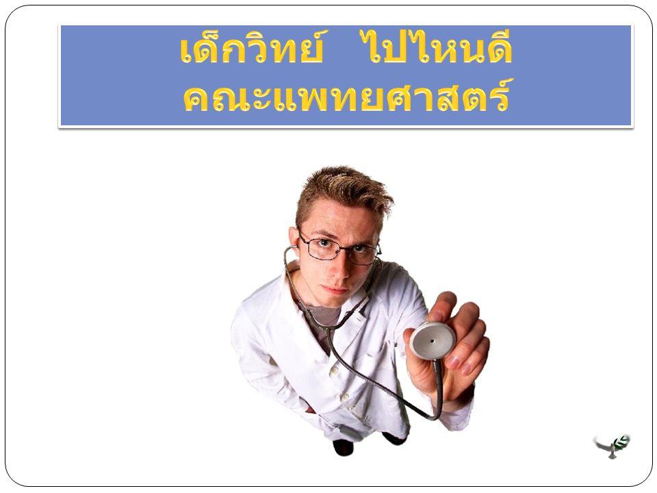 เด็กวิทย์ ไปไหนดี คณะแพทยศาสตร์