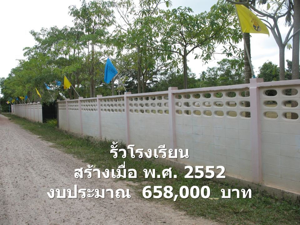 รั้วโรงเรียน สร้างเมื่อ พ.ศ. 2552 งบประมาณ 658,000 บาท