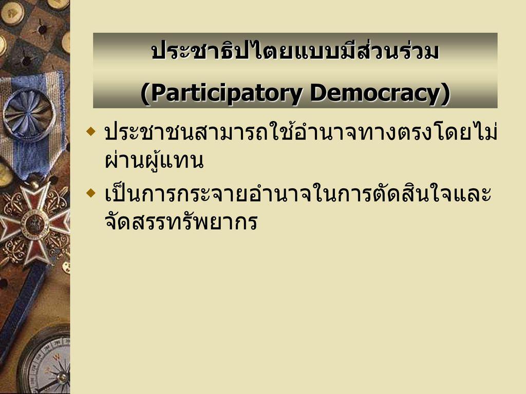ประชาธิปไตยแบบมีส่วนร่วม (Participatory Democracy)