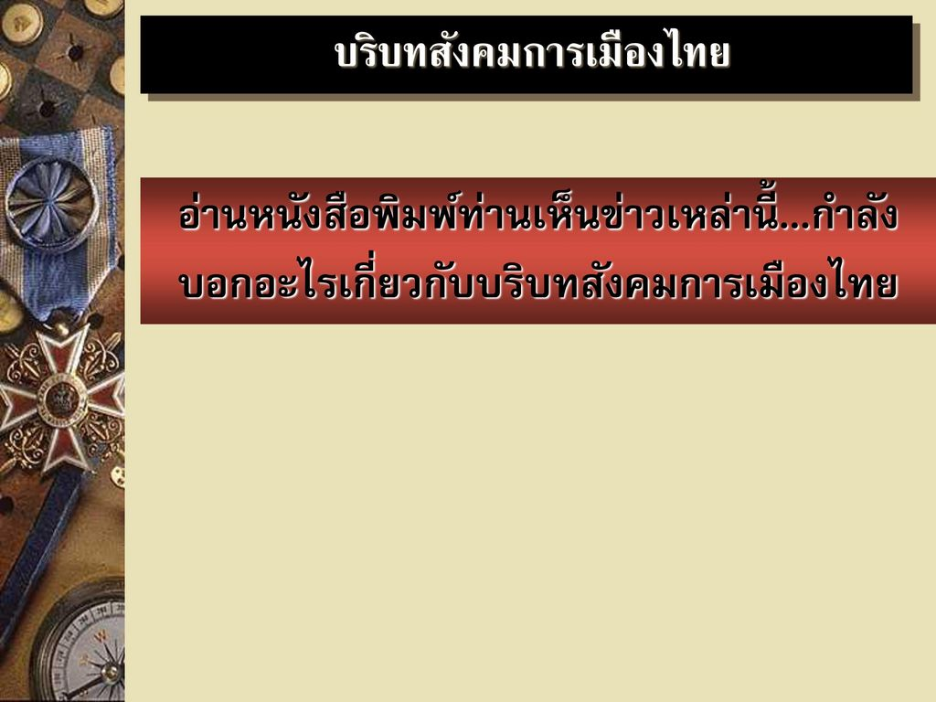 บริบทสังคมการเมืองไทย