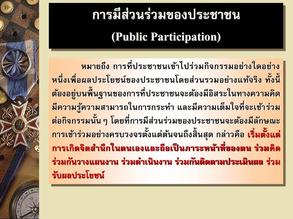 การมีส่วนร่วมของประชาชน (Public Participation)