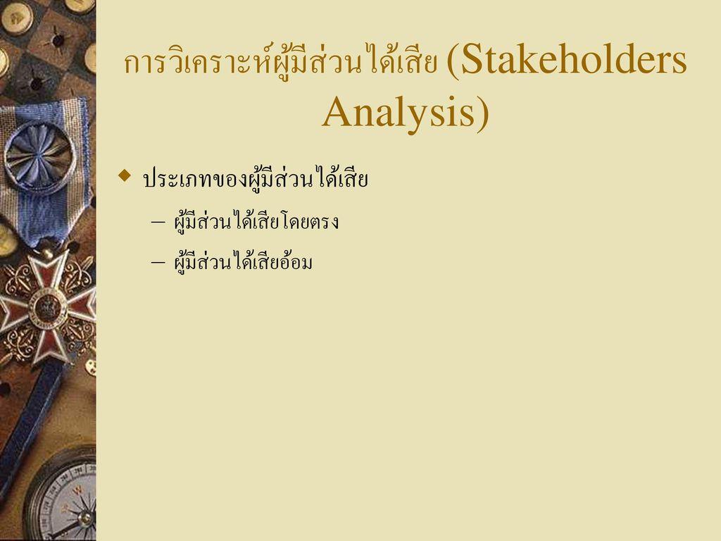 การวิเคราะห์ผู้มีส่วนได้เสีย (Stakeholders Analysis)