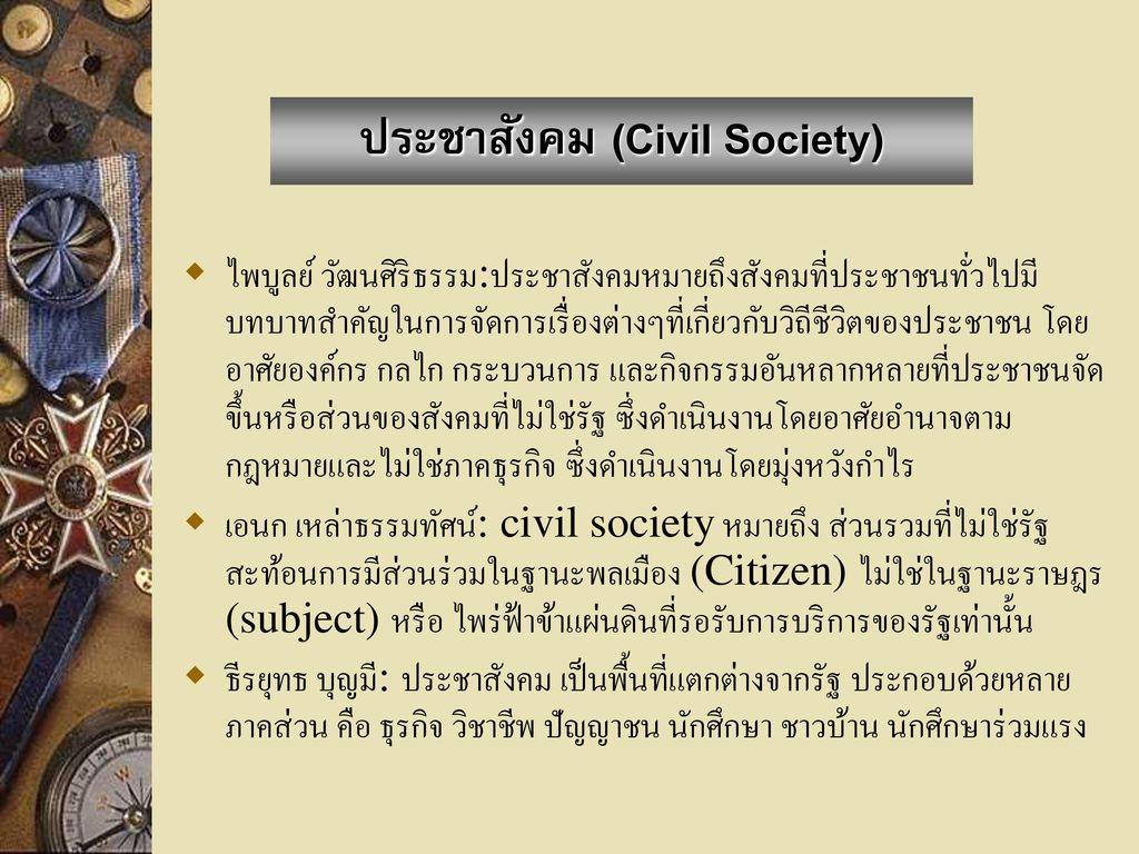ประชาสังคม (Civil Society)