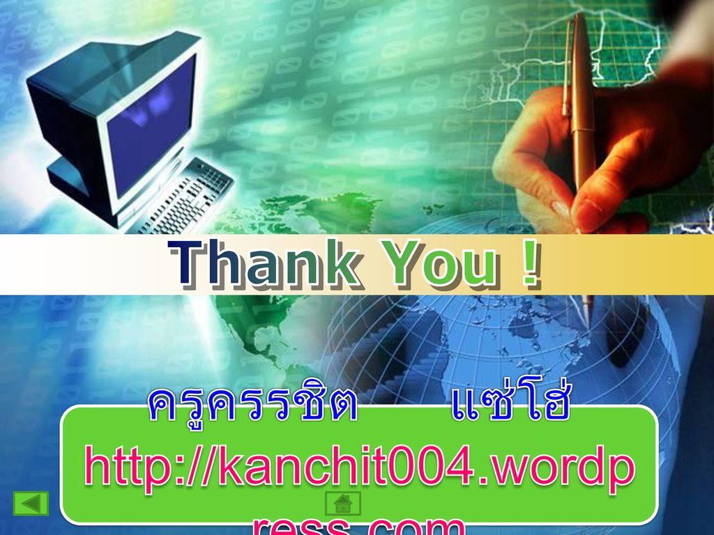 Thank You ! ครูครรชิต แซ่โฮ่ http://kanchit004.wordpress.com