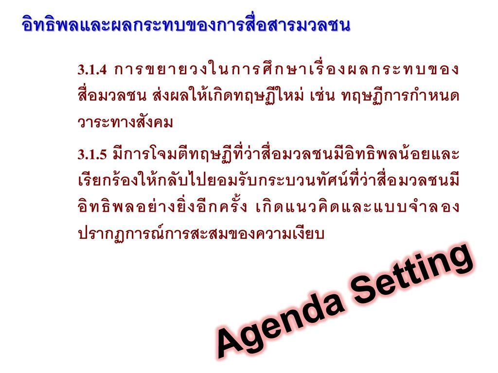 Agenda Setting อิทธิพลและผลกระทบของการสื่อสารมวลชน