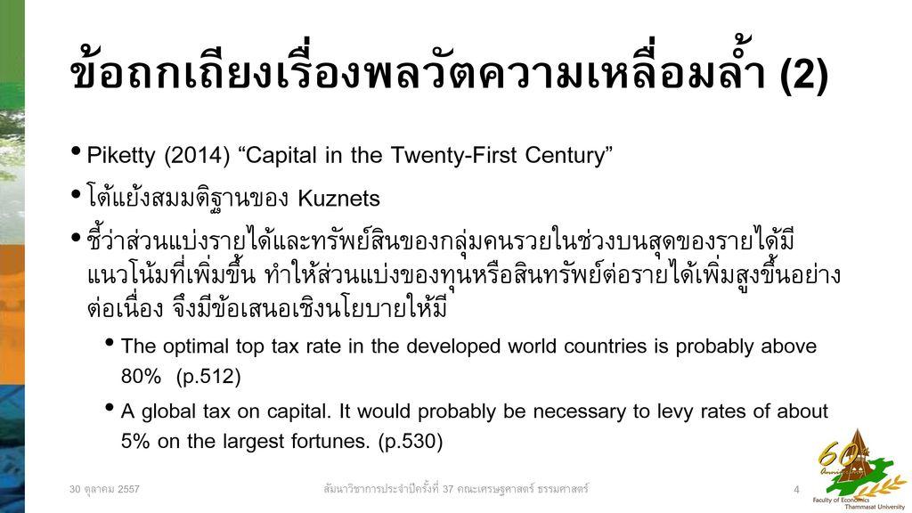 ข้อถกเถียงเรื่องพลวัตความเหลื่อมล้ำ (2)