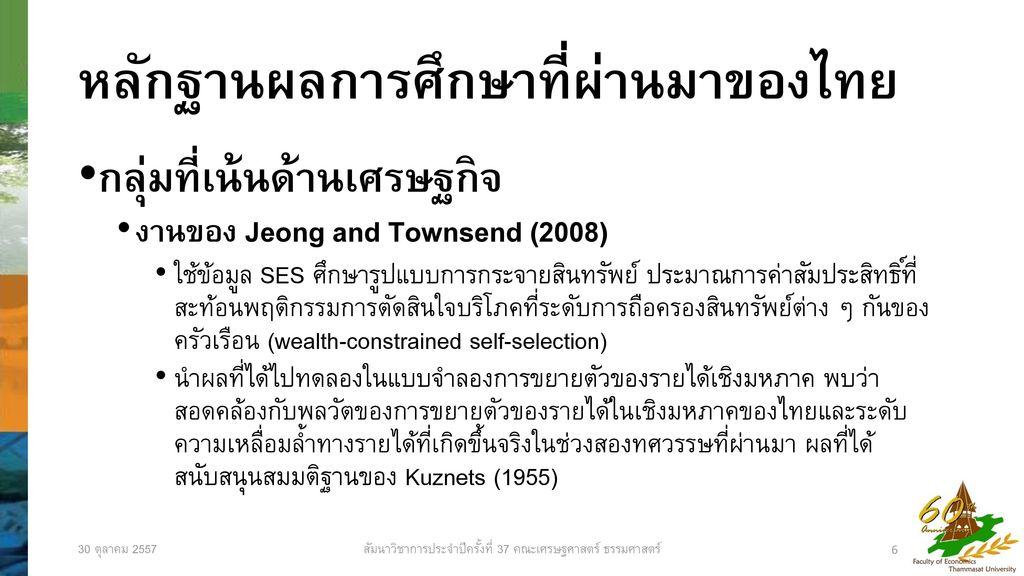 หลักฐานผลการศึกษาที่ผ่านมาของไทย
