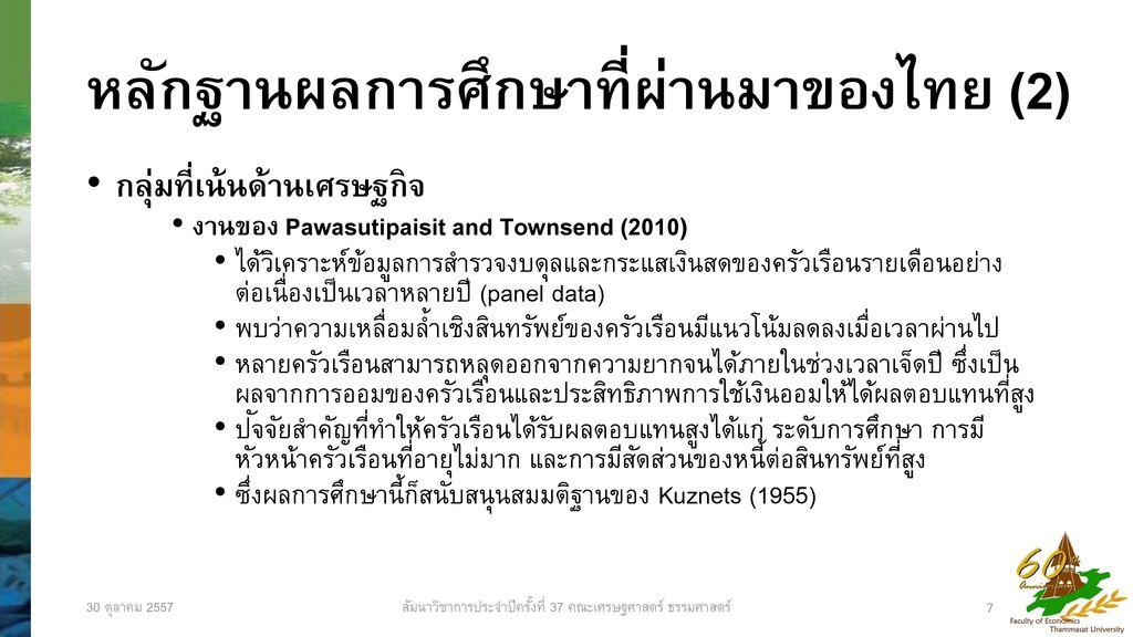 หลักฐานผลการศึกษาที่ผ่านมาของไทย (2)