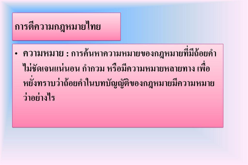 การตีความกฎหมายไทย