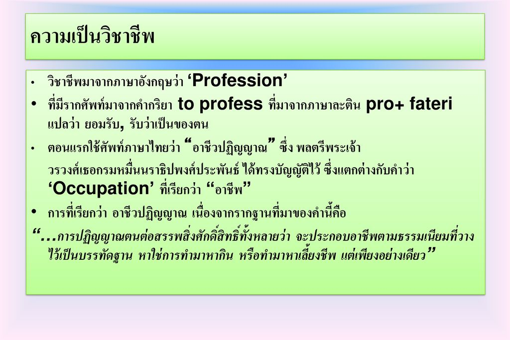 ความเป็นวิชาชีพ วิชาชีพมาจากภาษาอังกฤษว่า 'Profession'