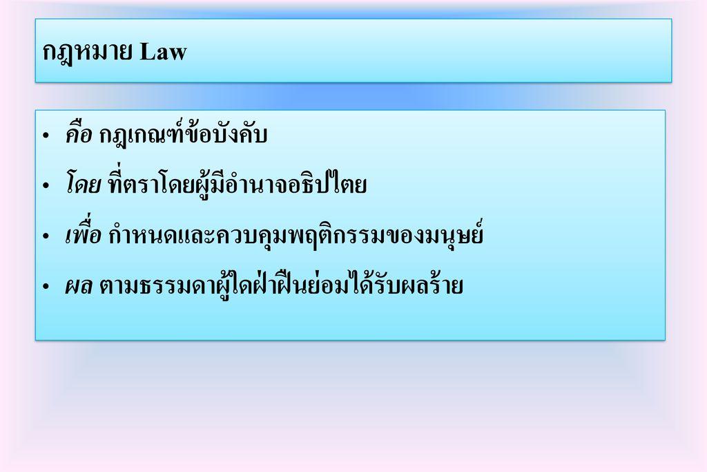 กฎหมาย Law คือ กฎเกณฑ์ข้อบังคับ โดย ที่ตราโดยผู้มีอำนาจอธิปไตย