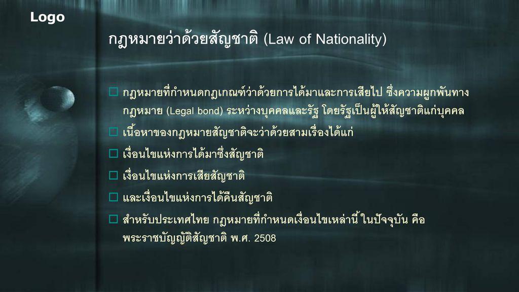 กฎหมายว่าด้วยสัญชาติ (Law of Nationality)