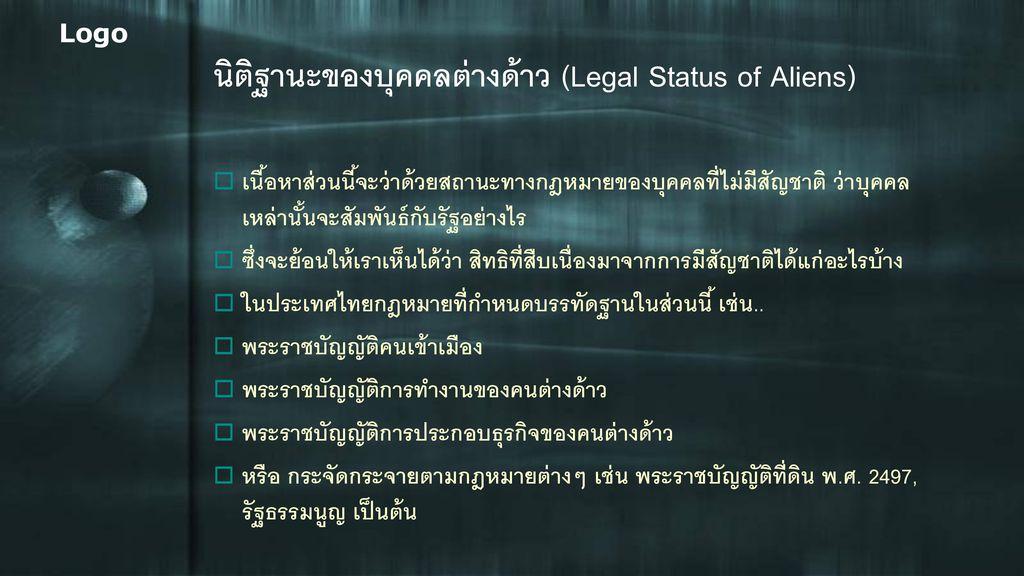 นิติฐานะของบุคคลต่างด้าว (Legal Status of Aliens)