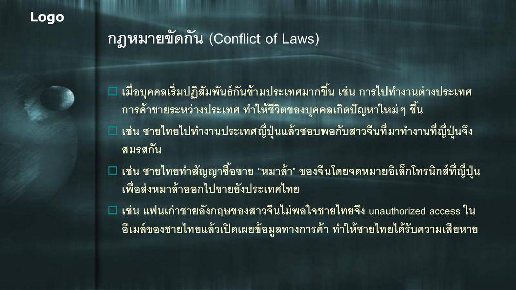 กฎหมายขัดกัน (Conflict of Laws)