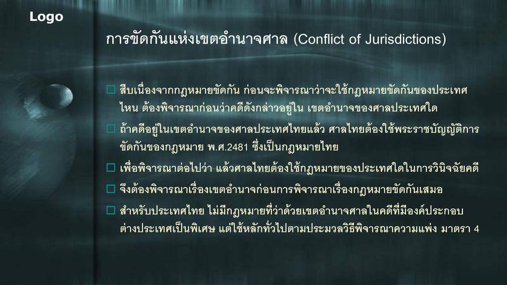 การขัดกันแห่งเขตอำนาจศาล (Conflict of Jurisdictions)
