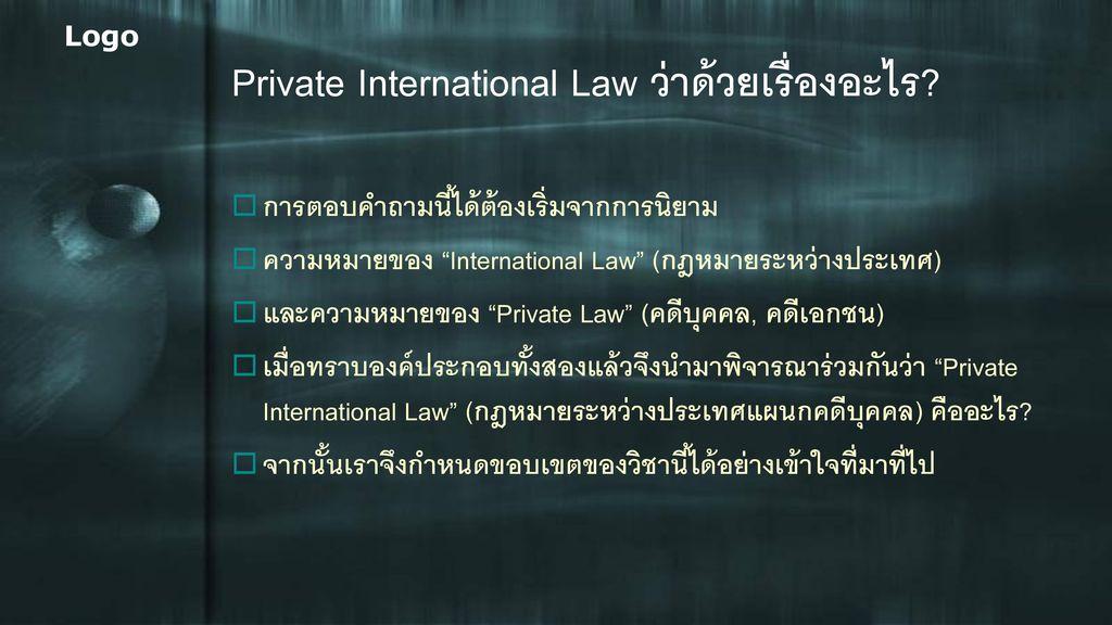 Private International Law ว่าด้วยเรื่องอะไร