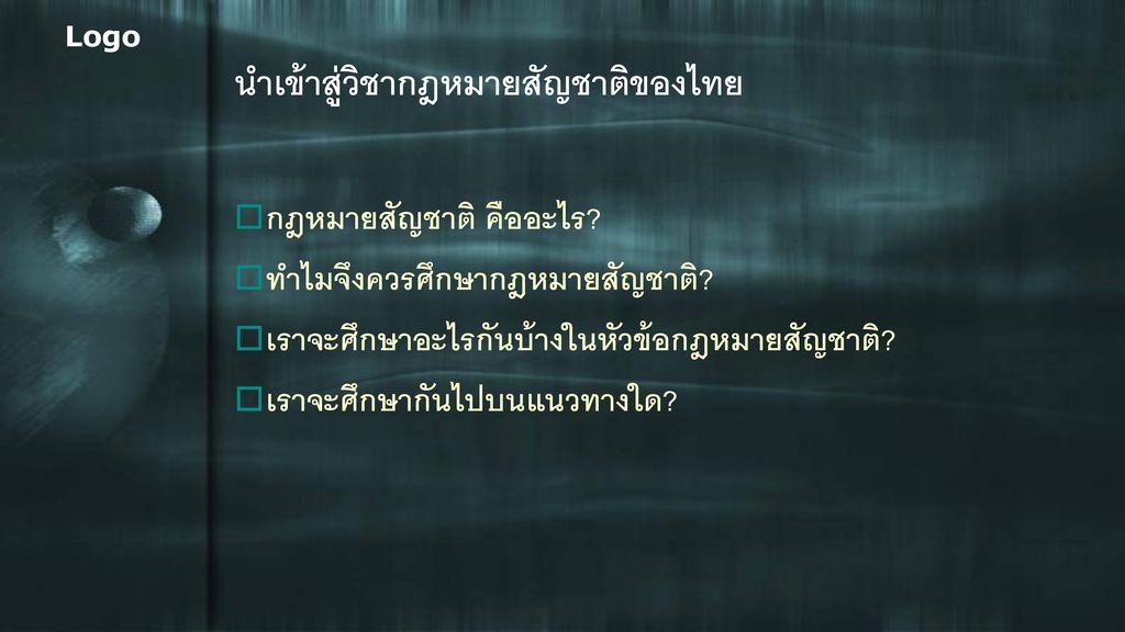 นำเข้าสู่วิชากฎหมายสัญชาติของไทย