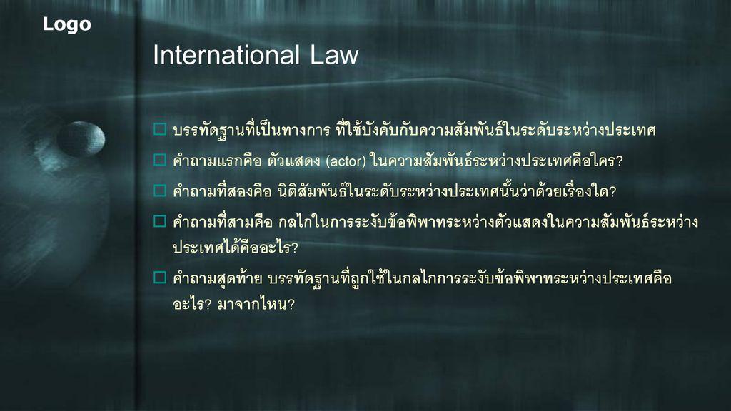 International Law บรรทัดฐานที่เป็นทางการ ที่ใช้บังคับกับความสัมพันธ์ในระดับระหว่างประเทศ.