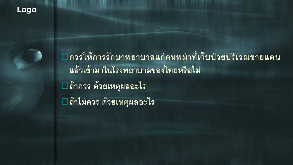 ควรให้การรักษาพยาบาลแก่คนพม่าที่เจ็บป่วยบริเวณชายแดน แล้วเข้ามาในโรงพยาบาลของไทยหรือไม่