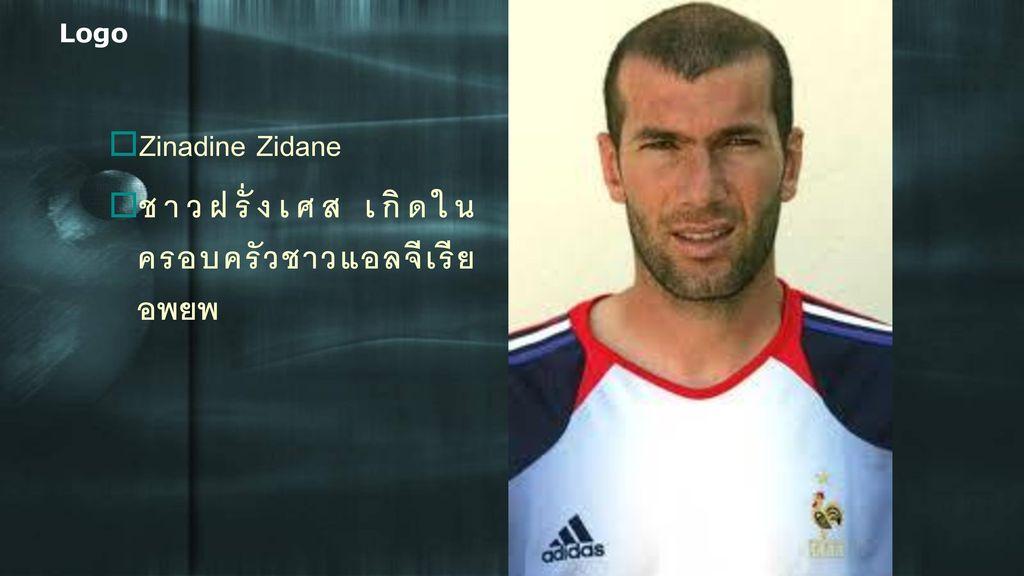 Zinadine Zidane ชาวฝรั่งเศส เกิดในครอบครัวชาวแอลจีเรียอพยพ