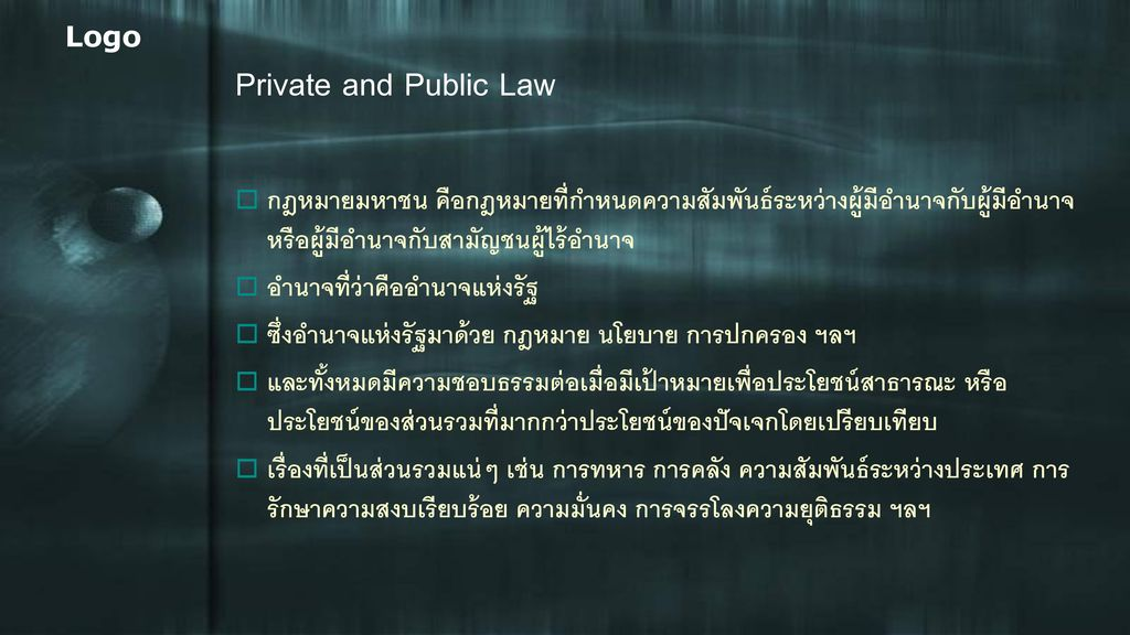 Private and Public Law กฎหมายมหาชน คือกฎหมายที่กำหนดความสัมพันธ์ระหว่างผู้มีอำนาจกับผู้มีอำนาจ หรือผู้มีอำนาจกับสามัญชนผู้ไร้อำนาจ.