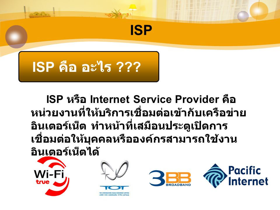 ISP ISP คือ อะไร