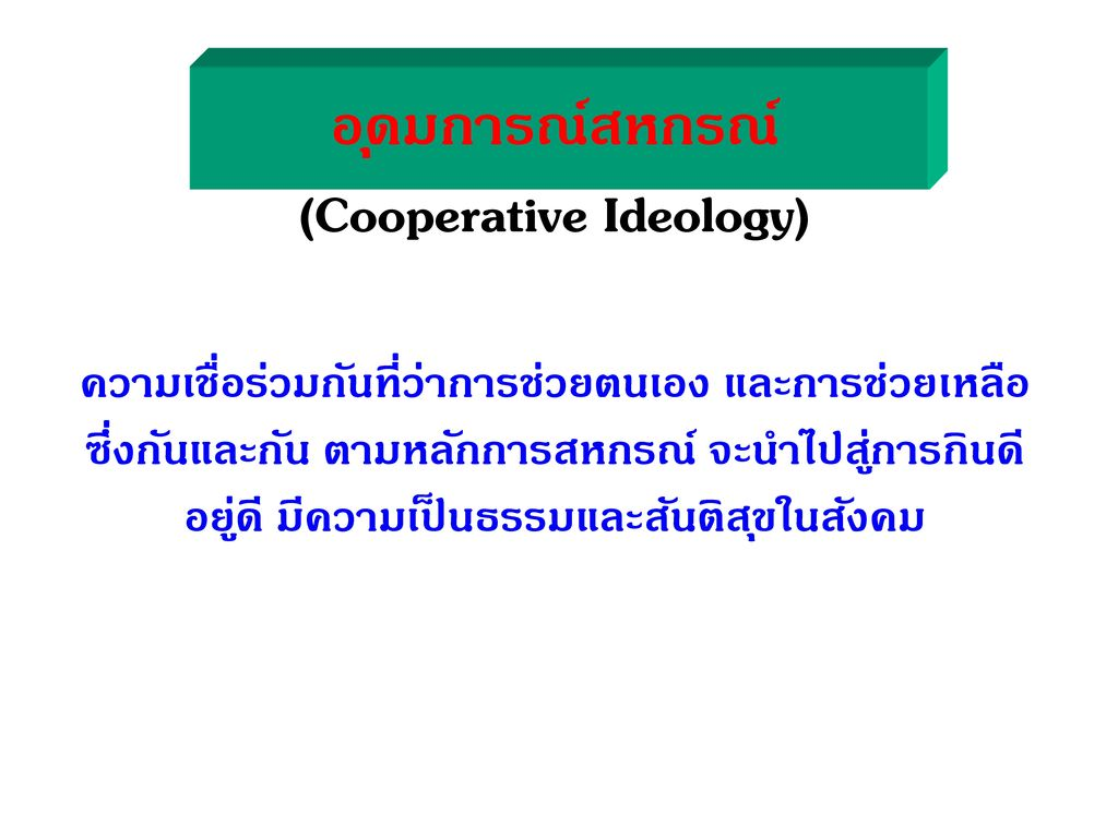 (Cooperative Ideology)