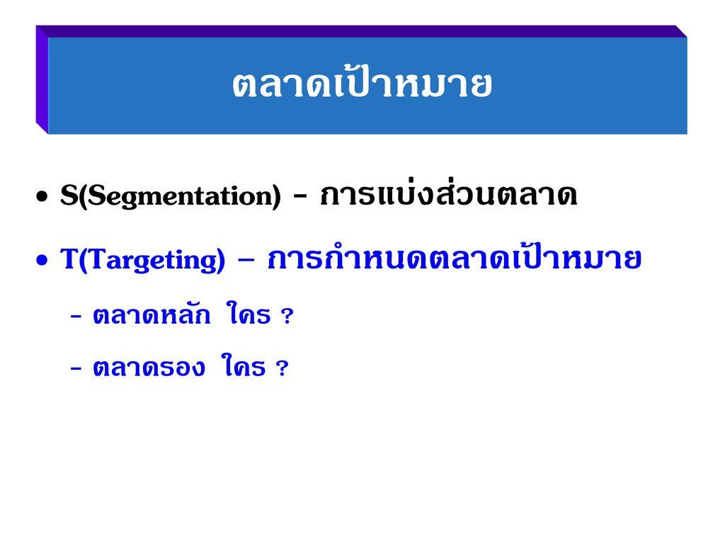 ตลาดเป้าหมาย S(Segmentation) - การแบ่งส่วนตลาด