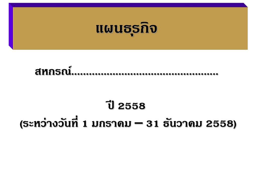 (ระหว่างวันที่ 1 มกราคม – 31 ธันวาคม 2558)