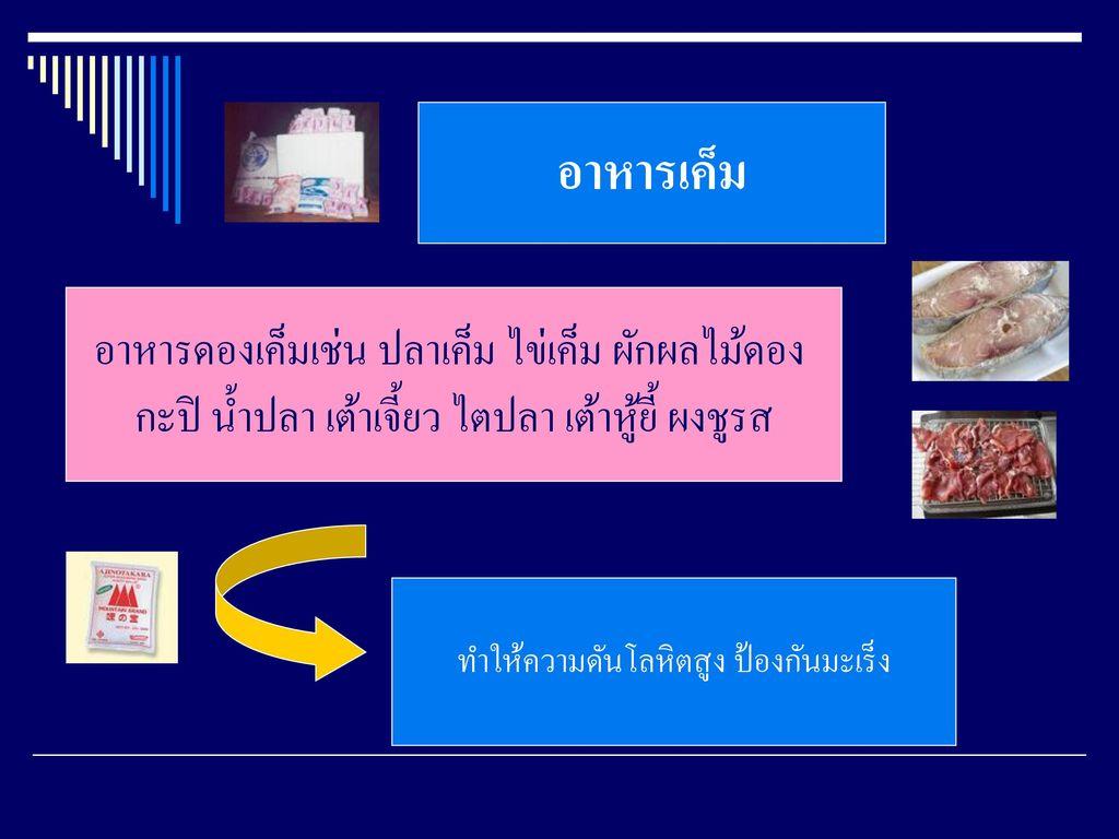 อาหารเค็ม อาหารดองเค็มเช่น ปลาเค็ม ไข่เค็ม ผักผลไม้ดอง