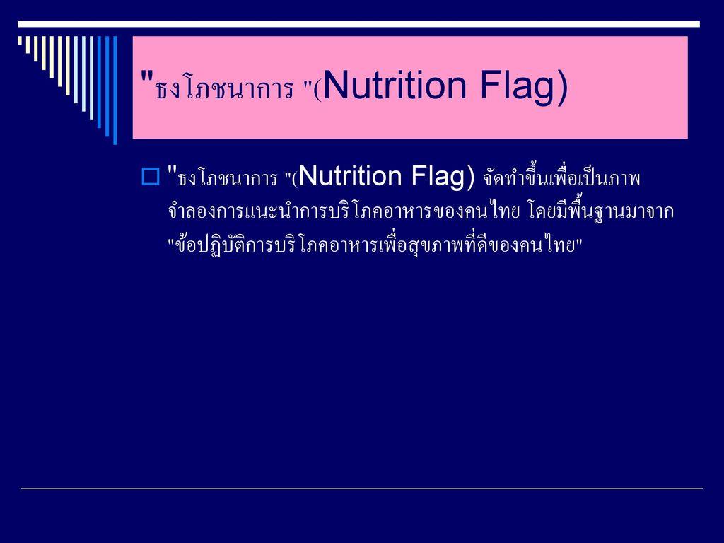 ธงโภชนาการ (Nutrition Flag)