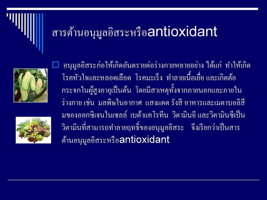 สารต้านอนุมูลอิสระหรือantioxidant