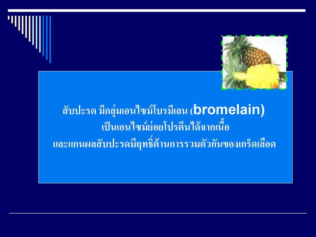 สับปะรด มีกลุ่มเอนไซม์โบรมีเลน (bromelain)
