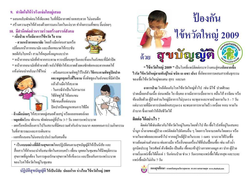 ปฏิบัติสุขบัญญัติ ให้เป็นนิสัย ปลอดโรค ห่างไกล ไข้หวัดใหญ่ 2009