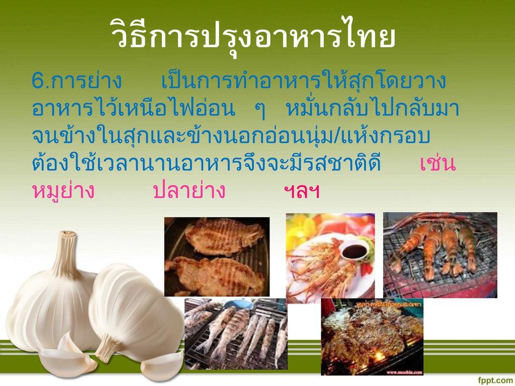 วิธีการปรุงอาหารไทย