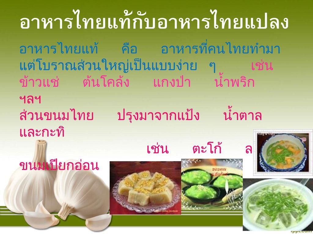 อาหารไทยแท้กับอาหารไทยแปลง