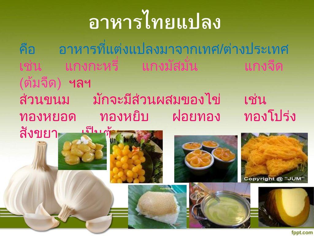 อาหารไทยแปลง คือ อาหารที่แต่งแปลงมาจากเทศ/ต่างประเทศ เช่น แกงกะหรี่ แกงมัสมั่น แกงจืด (ต้มจืด) ฯลฯ.