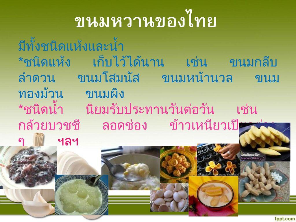 ขนมหวานของไทย มีทั้งชนิดแห้งและน้ำ