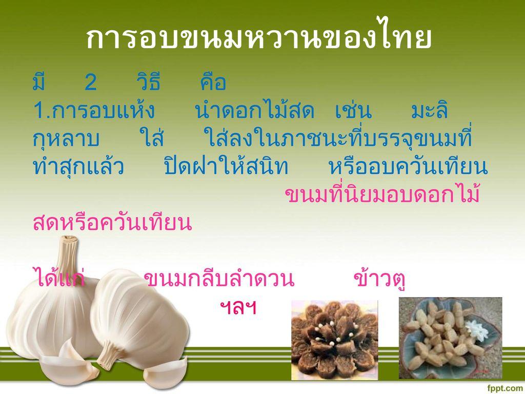 การอบขนมหวานของไทย มี 2 วิธี คือ