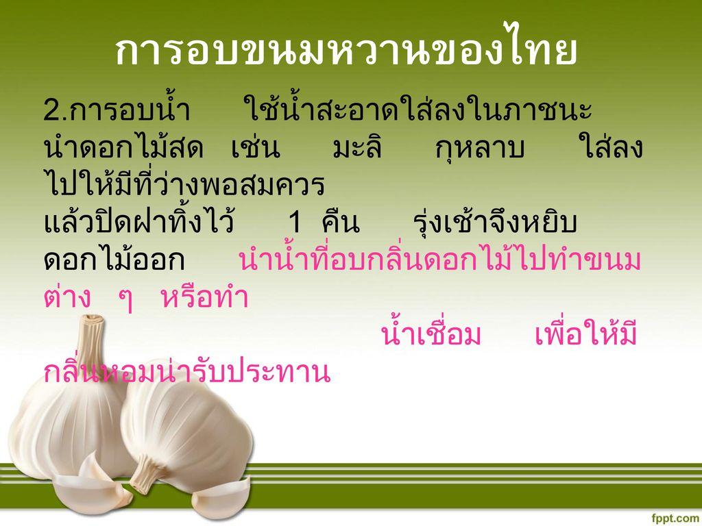 การอบขนมหวานของไทย 2.การอบน้ำ ใช้น้ำสะอาดใส่ลงในภาชนะ นำดอกไม้สด เช่น มะลิ กุหลาบ ใส่ลงไปให้มีที่ว่างพอสมควร.