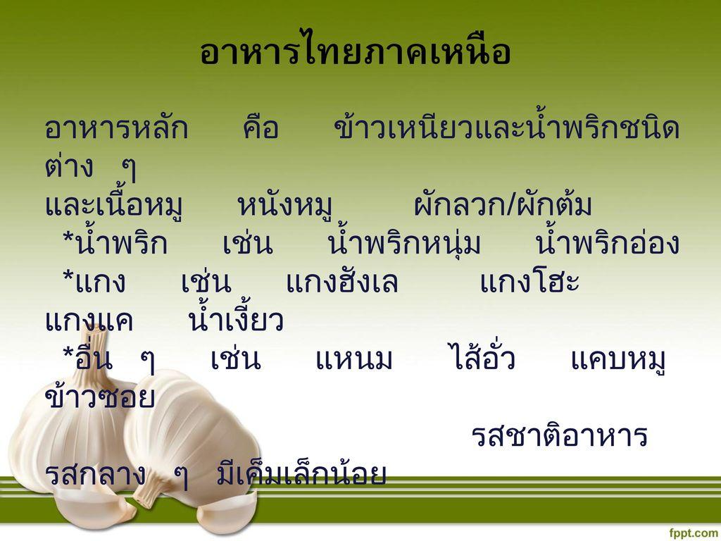 อาหารไทยภาคเหนือ อาหารหลัก คือ ข้าวเหนียวและน้ำพริกชนิดต่าง ๆ