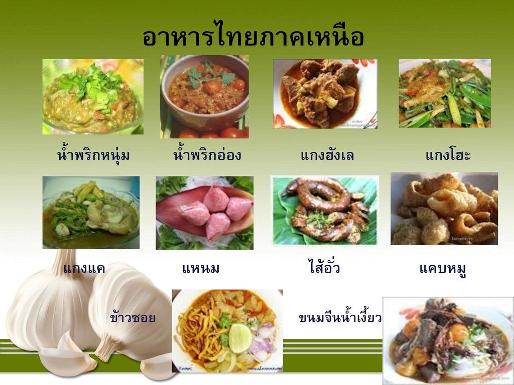 อาหารไทยภาคเหนือ * น้ำพริกหนุ่ม น้ำพริกอ่อง แกงฮังเล แกงโฮะ
