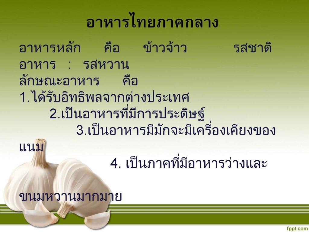 อาหารไทยภาคกลาง อาหารหลัก คือ ข้าวจ้าว รสชาติอาหาร : รสหวาน