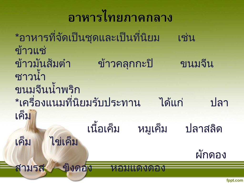 อาหารไทยภาคกลาง *อาหารที่จัดเป็นชุดและเป็นที่นิยม เช่น ข้าวแช่