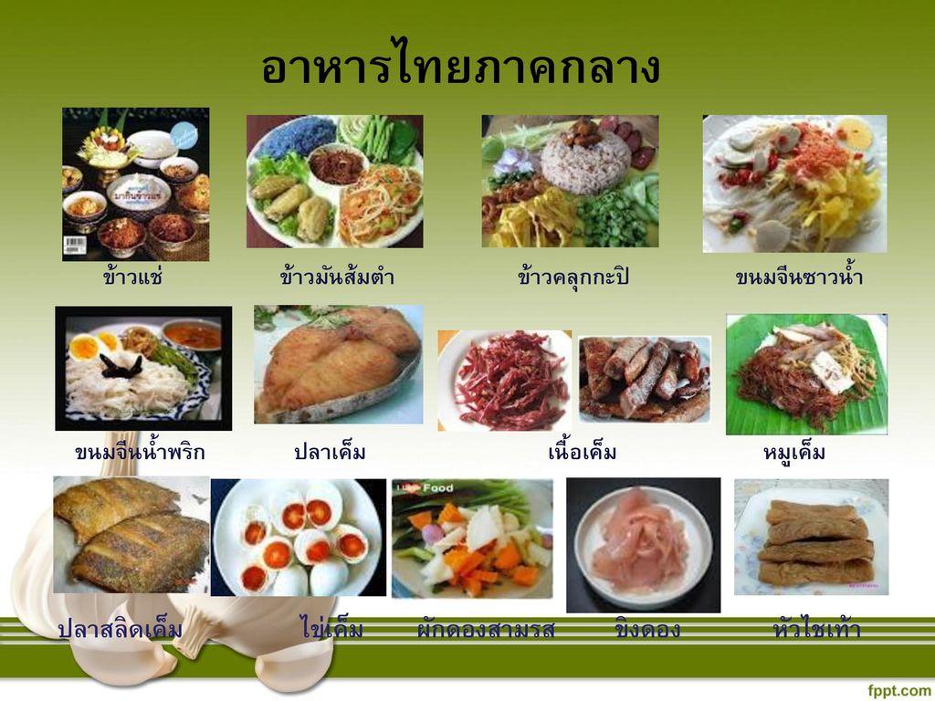 อาหารไทยภาคกลาง ข้าวแช่ ข้าวมันส้มตำ ข้าวคลุกกะปิ ขนมจีนซาวน้ำ