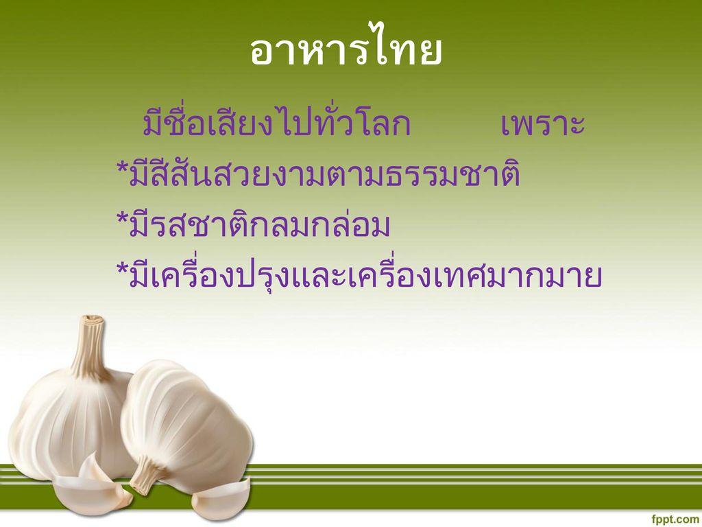อาหารไทย มีชื่อเสียงไปทั่วโลก เพราะ *มีสีสันสวยงามตามธรรมชาติ