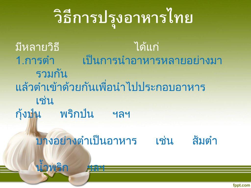 วิธีการปรุงอาหารไทย มีหลายวิธี ได้แก่